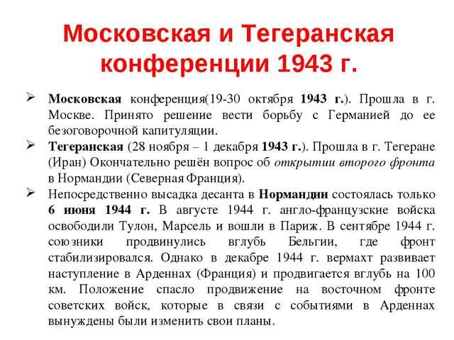 Московская конференция(19-30 октября 1943 г.). Прошла в г. Москве. Принято ре...