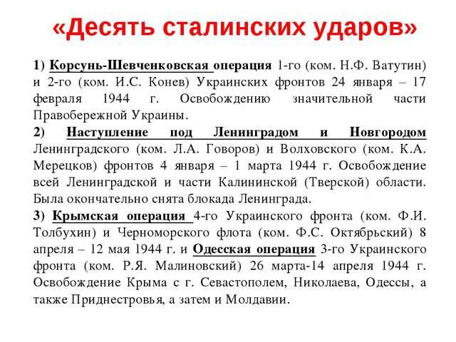 1) Корсунь-Шевченковская операция 1-го (ком. Н.Ф. Ватутин) и 2-го (ком. И.С....