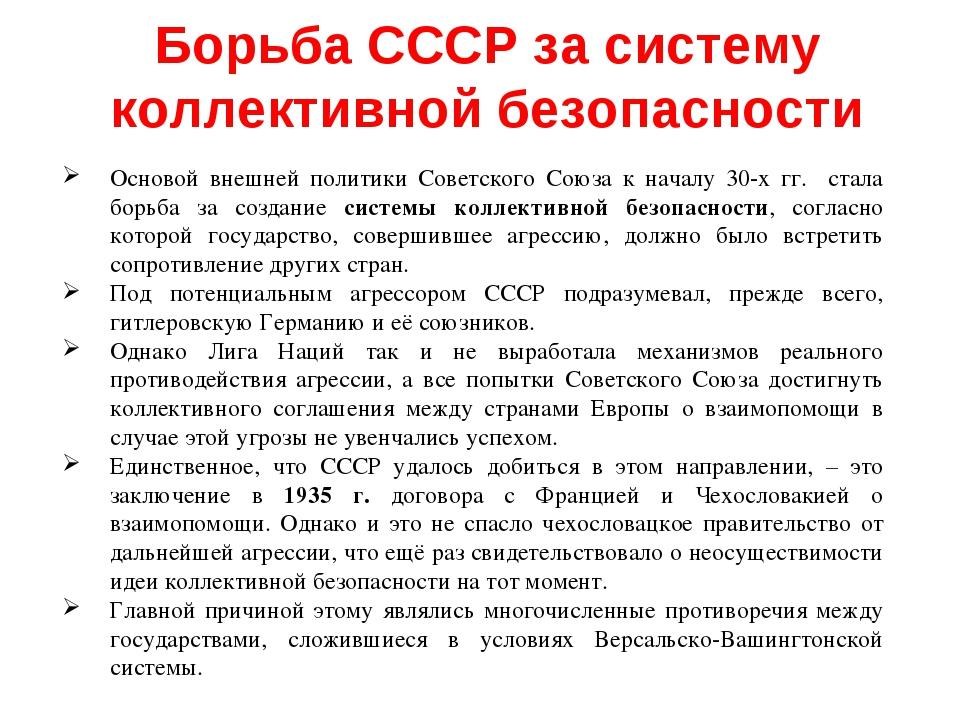 Основой внешней политики Советского Союза к началу 30-х гг. стала борьба за с...