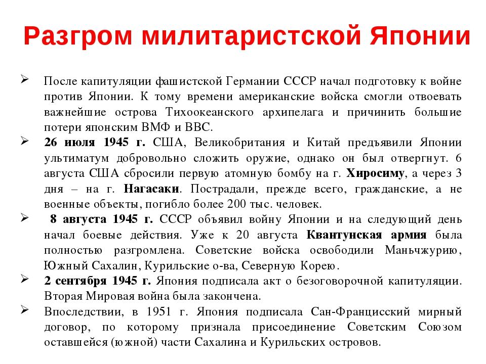 После капитуляции фашистской Германии СССР начал подготовку к войне против Яп...