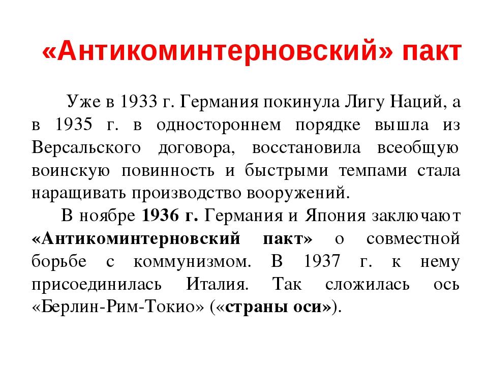 Уже в 1933 г. Германия покинула Лигу Наций, а в 1935 г. в одностороннем поря...