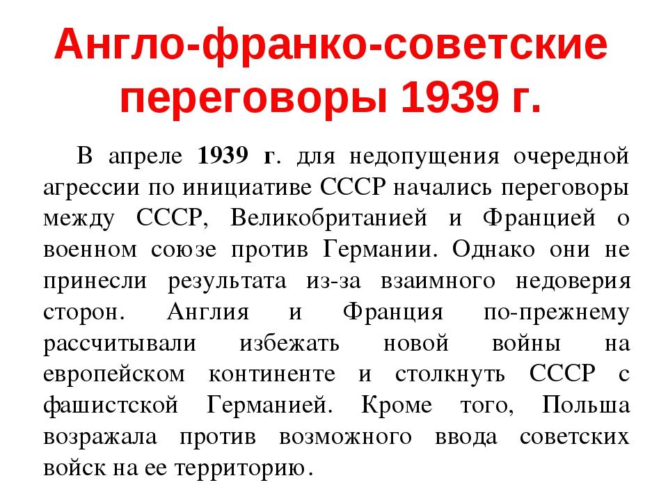 В апреле 1939 г. для недопущения очередной агрессии по инициативе СССР начали...