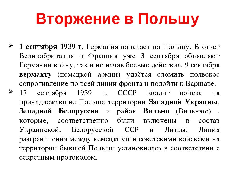 1 сентября 1939 г. Германия нападает на Польшу. В ответ Великобритания и Фран...