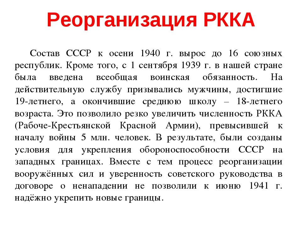 Состав СССР к осени 1940 г. вырос до 16 союзных республик. Кроме того, с 1 се...