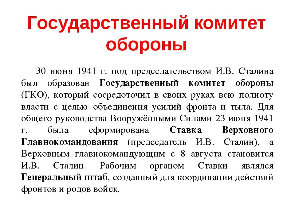 30 июня 1941 г. под председательством И.В. Сталина был образован Государствен...