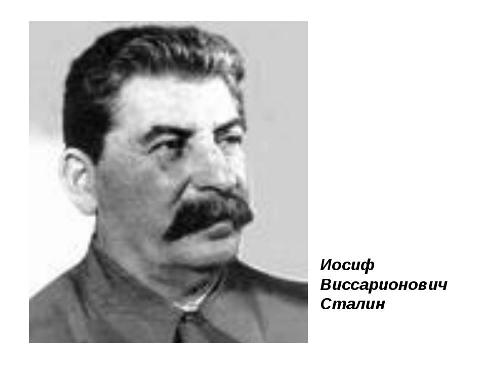 Иосиф ВиссарионовичСталин