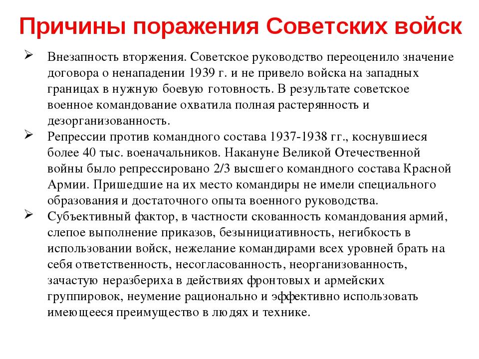 Причины поражения Советских войск Внезапность вторжения. Советское руководств...