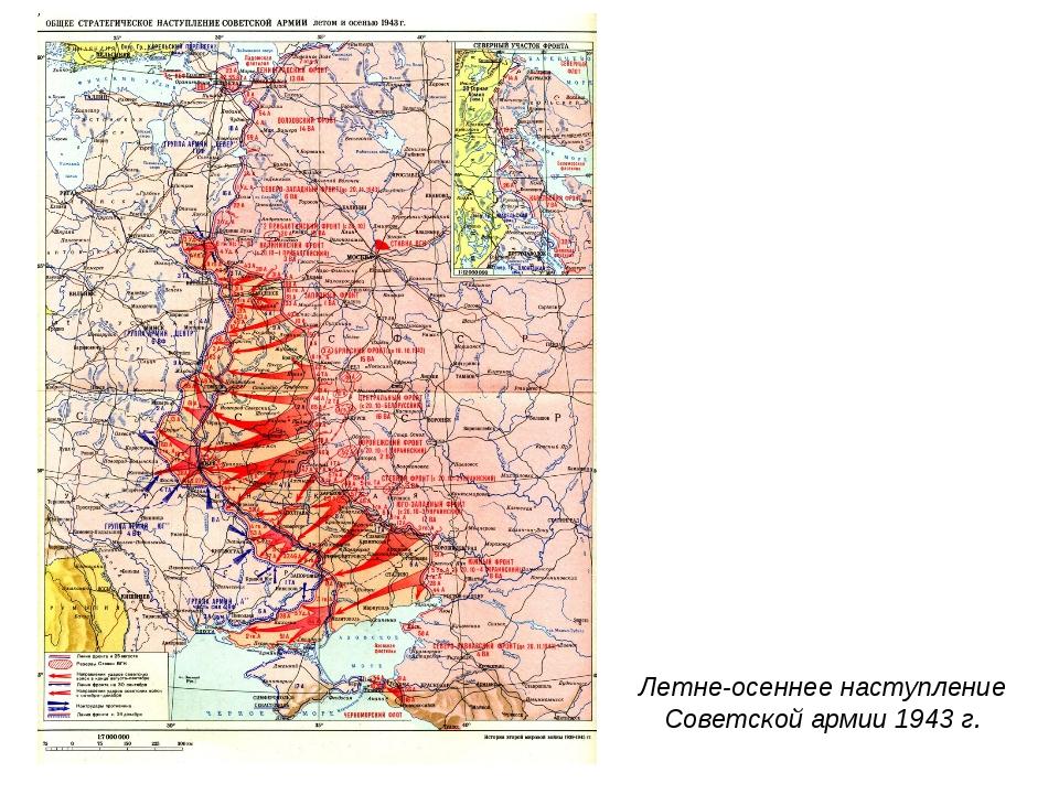 Летне-осеннее наступление Советской армии 1943 г.