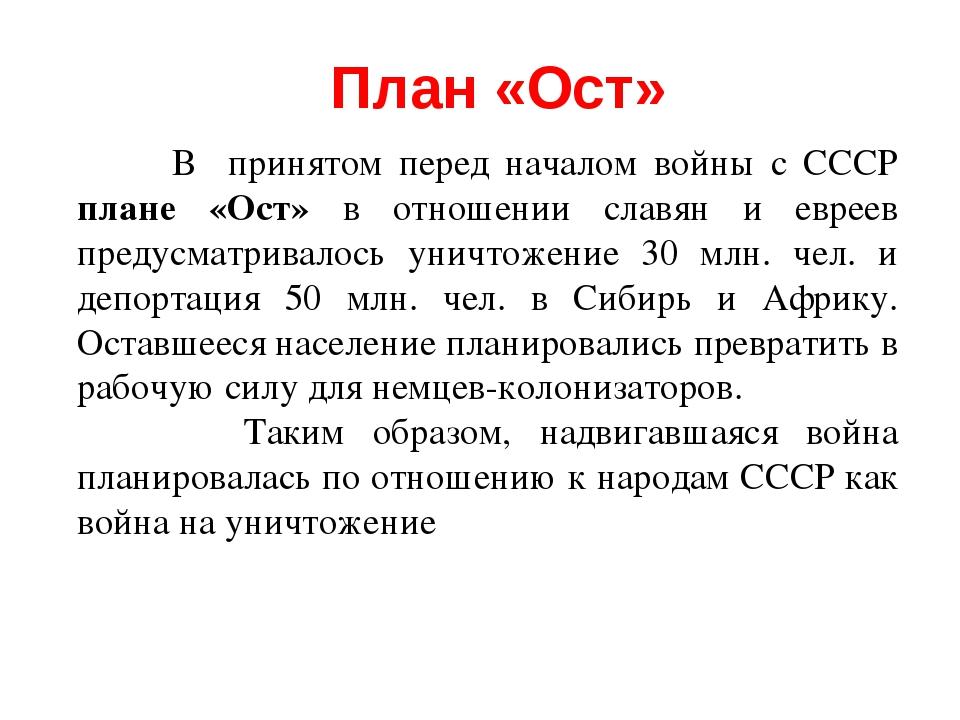 В принятом перед началом войны с СССР плане «Ост» в отношении славян и еврее...