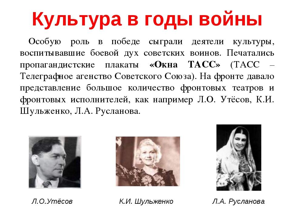 Особую роль в победе сыграли деятели культуры, воспитывавшие боевой дух сове...