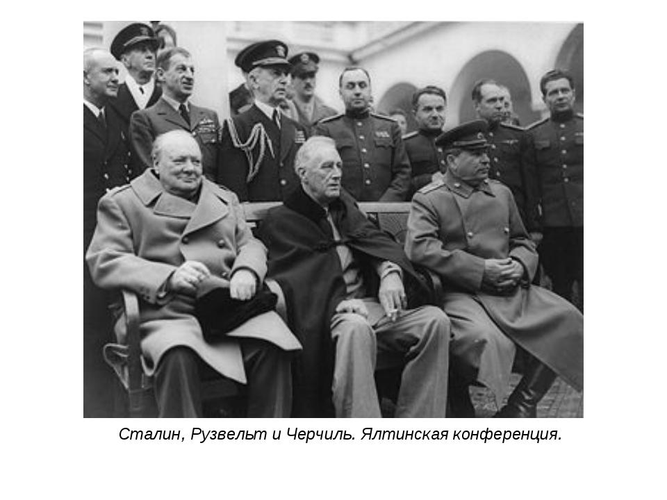 Сталин, Рузвельт и Черчиль. Ялтинская конференция.