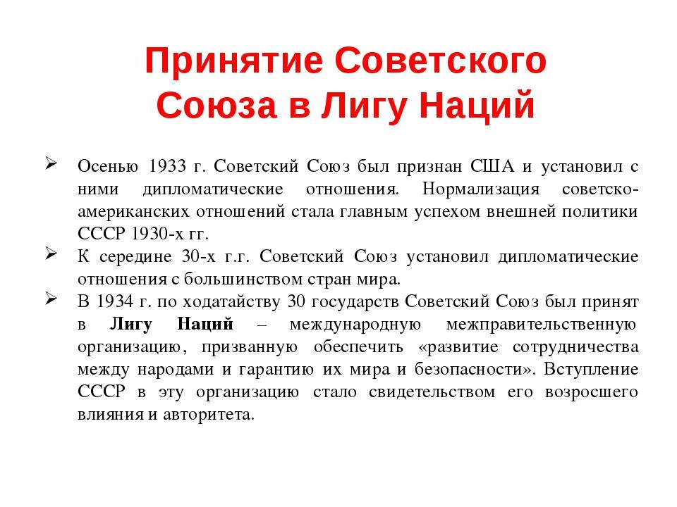Осенью 1933 г. Советский Союз был признан США и установил с ними дипломатичес...