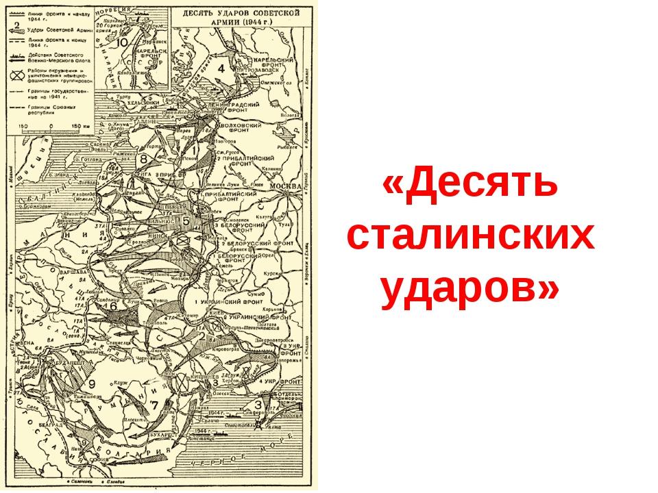 «Десять сталинских ударов»