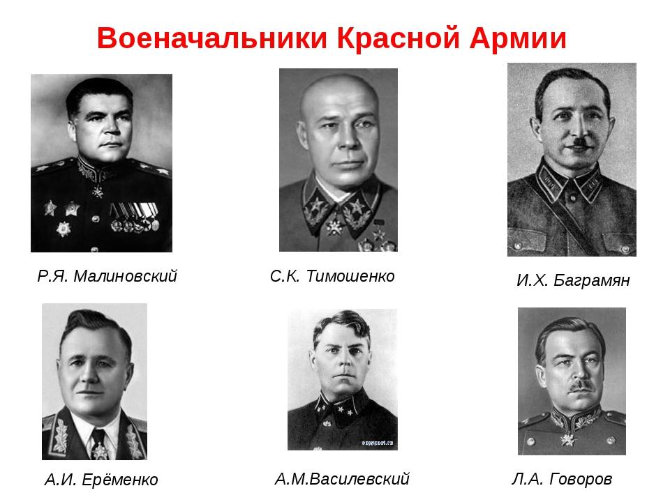 Военачальники Красной Армии Р.Я. Малиновский С.К. Тимошенко И.Х. Баграмян А.И...