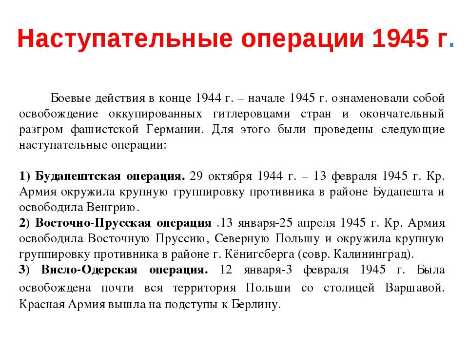 Боевые действия в конце 1944 г. – начале 1945 г. ознаменовали собой освобожд...