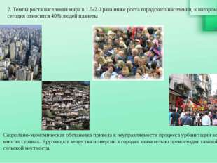 Социально-экономическая обстановка привела к неуправляемости процесса урбаниз