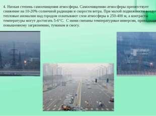 4. Низкая степень самоочищения атмосферы. Самоочищению атмосферы препятствует
