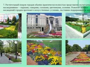 7. Растительный покров городов обычно практически полностью представлен «куль