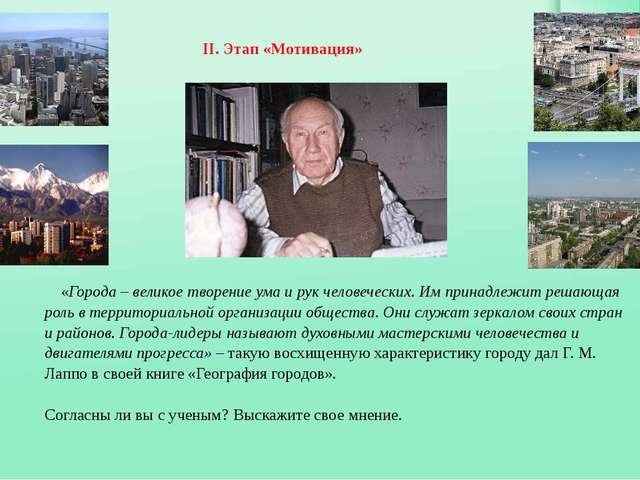 «Города – великое творение ума и рук человеческих. Им принадлежит решающая р...