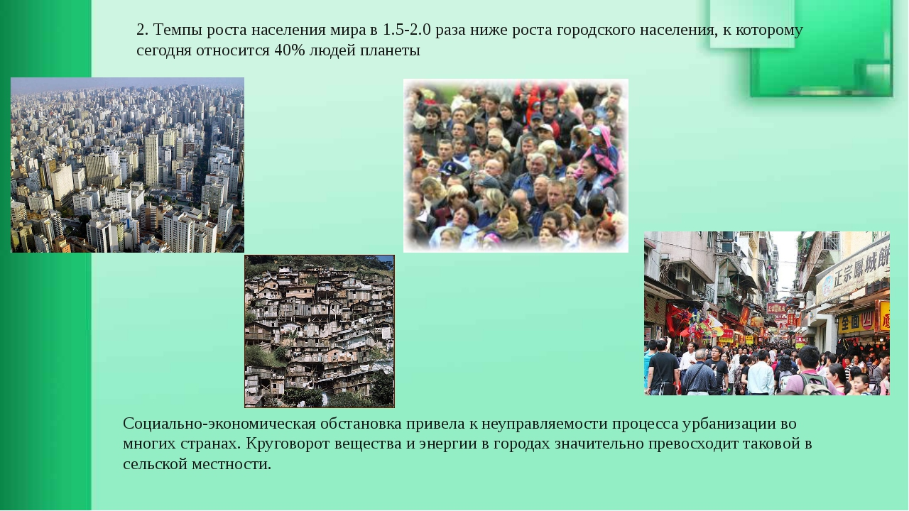Социально-экономическая обстановка привела к неуправляемости процесса урбаниз...