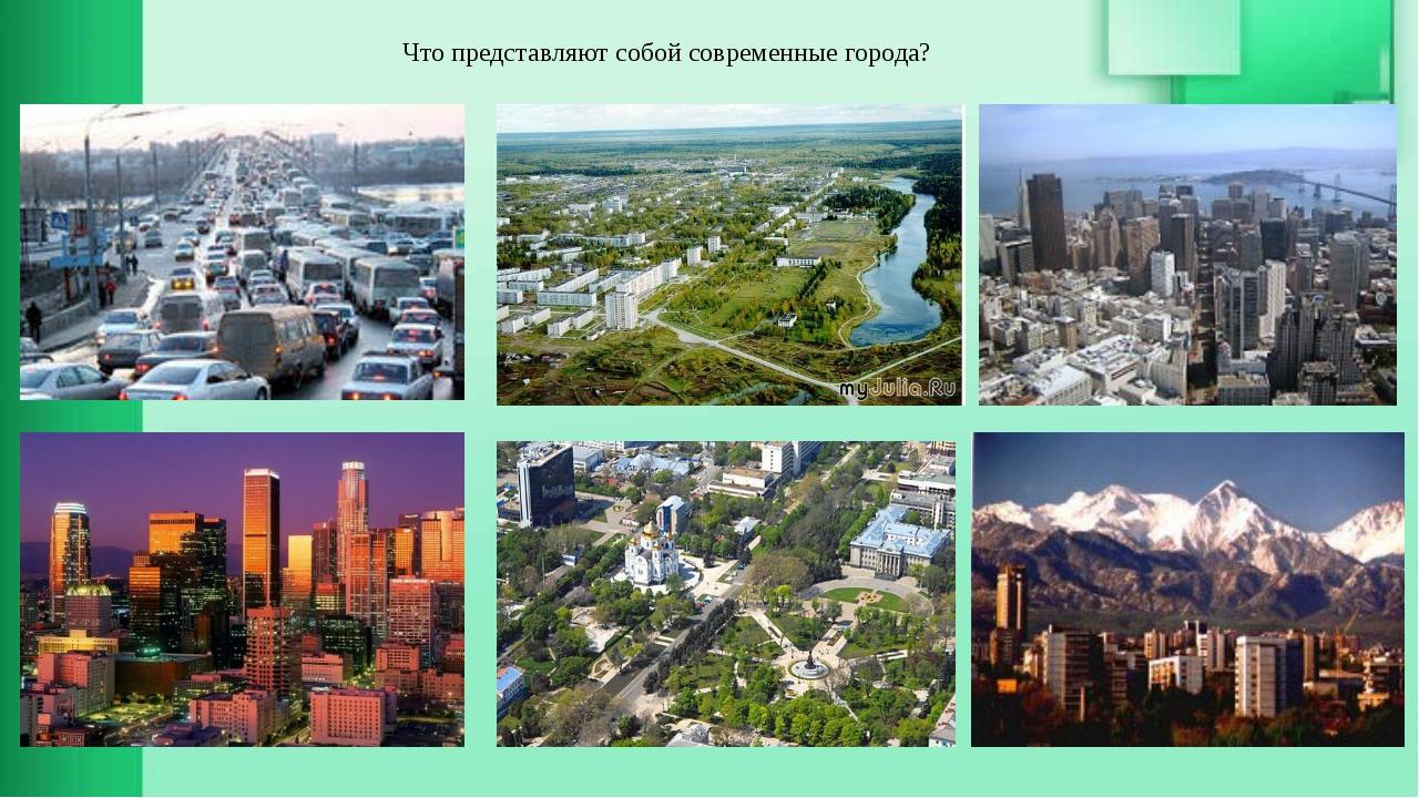 Что представляют собой современные города?