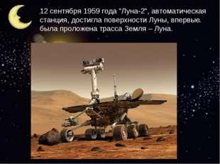 """12 сентября 1959 года """"Луна-2"""", автоматическая станция, достигла поверхности"""