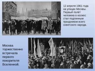 12 апреля 1961 года на улицах Москвы. Первый полёт человека в космос стал под
