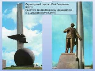 Скульптурный портрет Ю.А.Гагарина в Калуге. Памятник основоположнику космонав