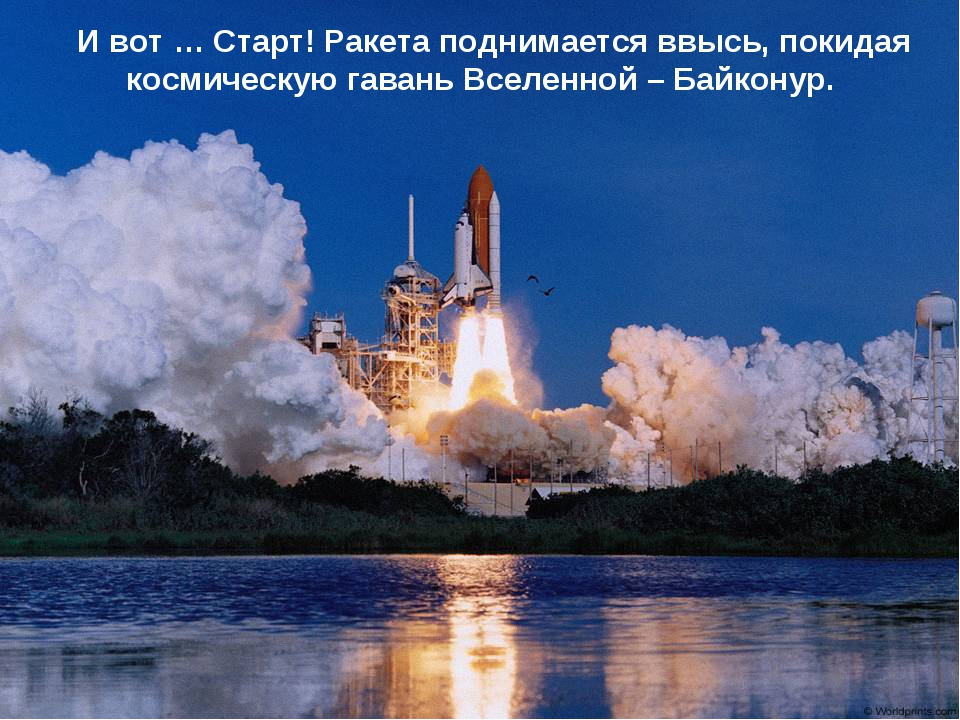 И вот … Старт! Ракета поднимается ввысь, покидая космическую гавань Вселен...
