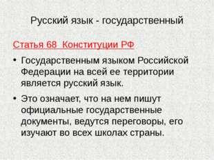 Русский язык - государственный Статья 68 Конституции РФ Государственным языко