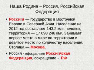 Наша Родина – Россия, Российская Федерация Росси́я — государство в Восточной