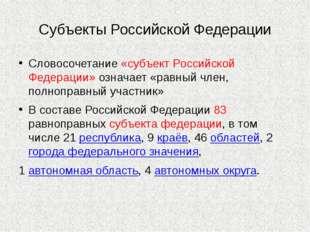 Субъекты Российской Федерации Словосочетание «субъект Российской Федерации» о