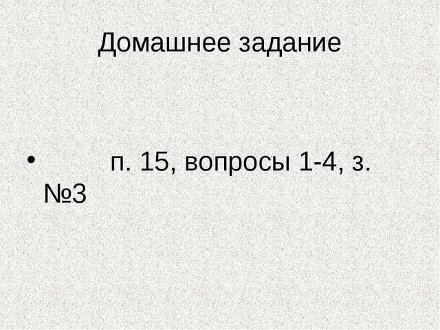 Домашнее задание п. 15, вопросы 1-4, з. №3