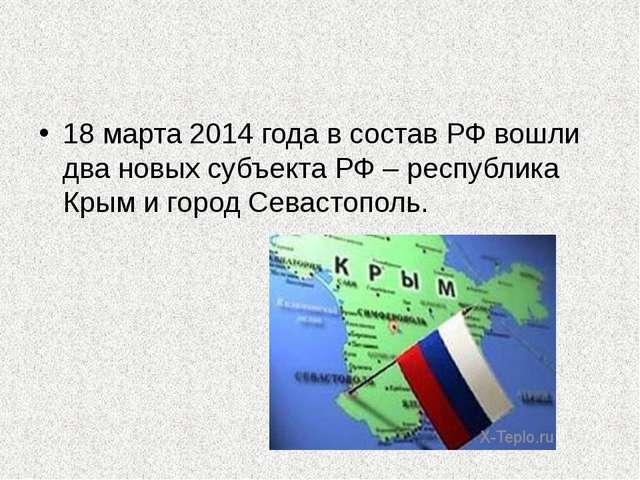 18 марта 2014 года в состав РФ вошли два новых субъекта РФ – республика Крым...