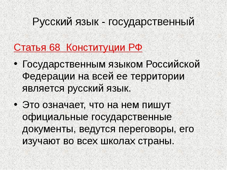 Русский язык - государственный Статья 68 Конституции РФ Государственным языко...