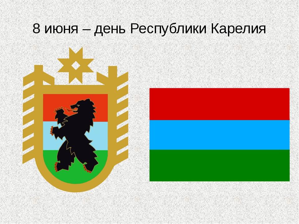 8 июня – день Республики Карелия