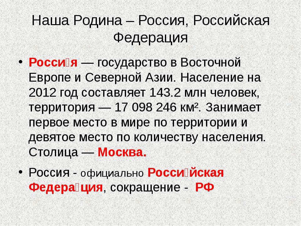 Наша Родина – Россия, Российская Федерация Росси́я — государство в Восточной...