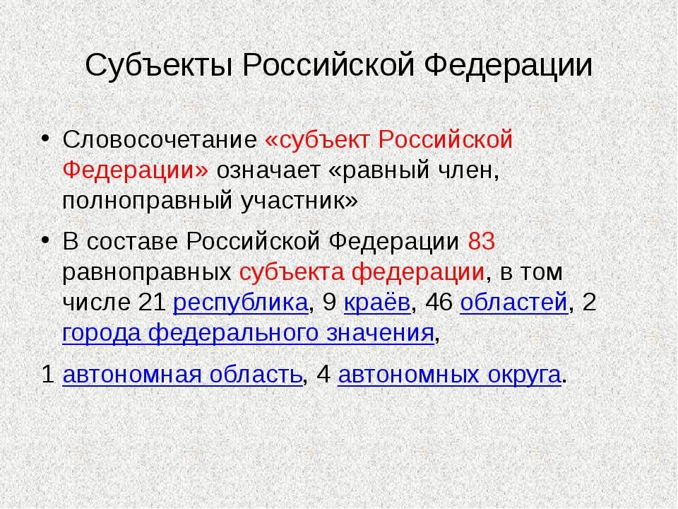 Субъекты Российской Федерации Словосочетание «субъект Российской Федерации» о...