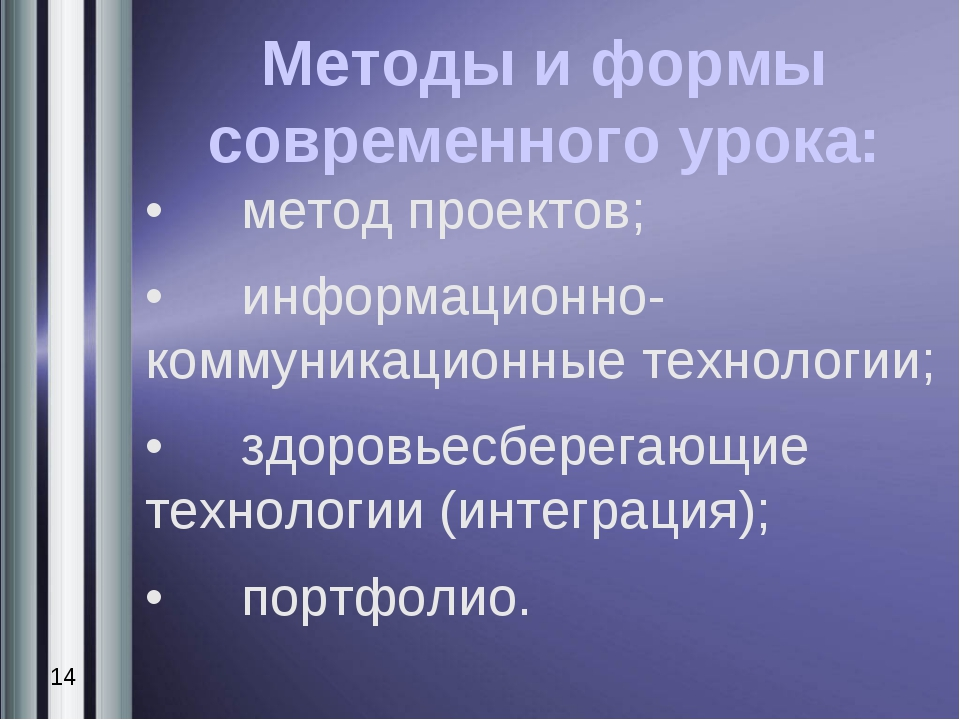 Методы и формы современного урока: •метод проектов; •информационно-коммуник...
