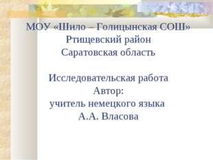 МОУ «Шило – Голицынская СОШ» Ртищевский район Саратовская область Исследовате