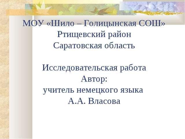 МОУ «Шило – Голицынская СОШ» Ртищевский район Саратовская область Исследовате...