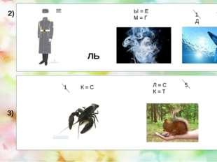 ЛЬ Ы = Е М = Г 1 Т = Д 2) 1 К = С Л = С 5 К = Т 3)