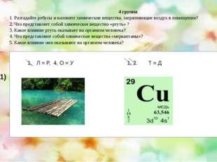 4 группа 1. Разгадайте ребусы и назовите химические вещества, загрязняющие в