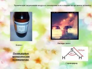 Оксиды азота Химические загрязнения воздуха в помещении и их влияние на орган