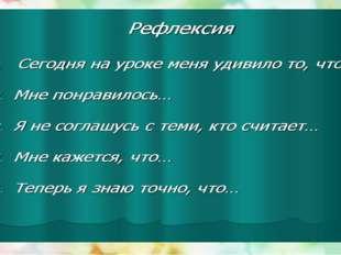 Составьте телеграмму об итогах урока своему учителю. V. Этап «Рефлексия». Пр