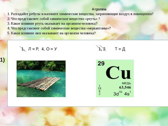 4 группа 1. Разгадайте ребусы и назовите химические вещества, загрязняющие в...