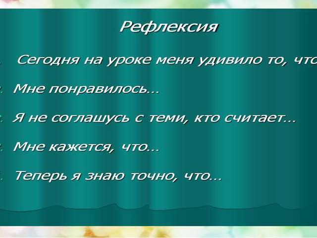 Составьте телеграмму об итогах урока своему учителю. V. Этап «Рефлексия». Пр...