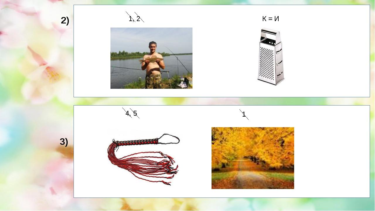 1, 2 К = И 2) 4, 5 1 3)
