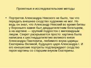 Проектные и исследовательские методы Портретов Александра Невского не было, т