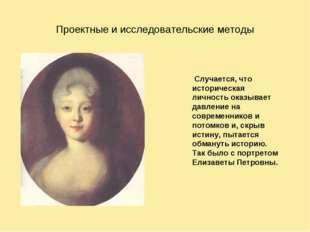 Проектные и исследовательские методы Случается, что историческая личность ока